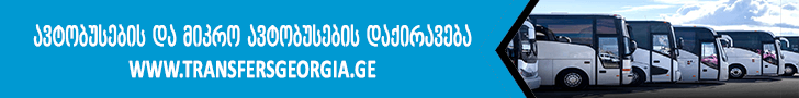 Transfers Georgia - სატრანსპორტო კომპანია